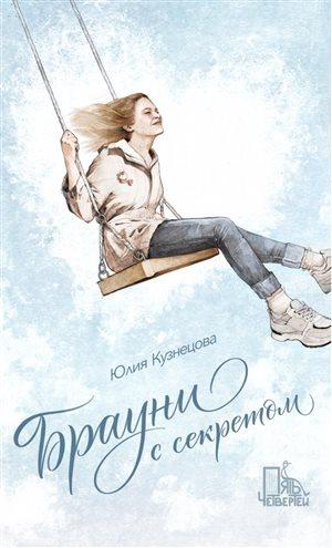 Юлия Кузнецова: новая книга 'Брауни с секретом'